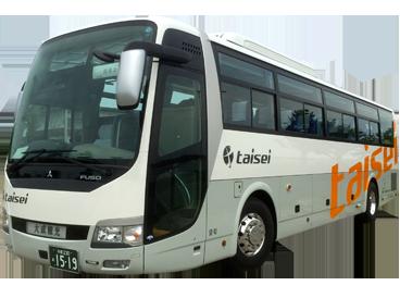 大成観光バス・大型