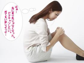 ドタキャンする女性/イメージ